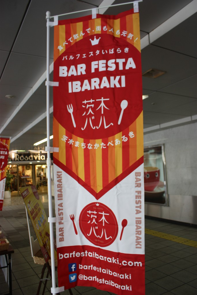 バルメニュー解禁!「バルフェスタいばらき2015」