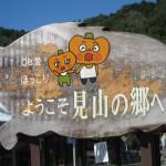 10/3は収穫祭!新米発売も!「de愛・ほっこり見山の郷」