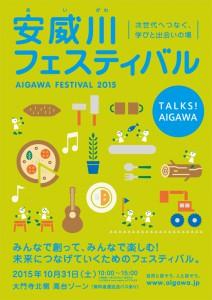 aigawafes2015_flyer_hyou1