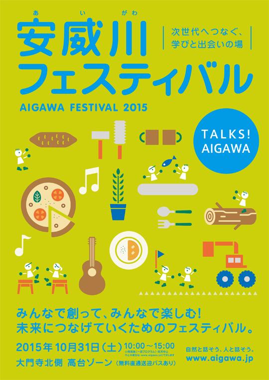 学びと出会いのフェスティバル!「安威川フェスティバル2015」