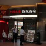 テイクアウトもあり!「大起水産 回転寿司」ららぽーとエキスポシティ店