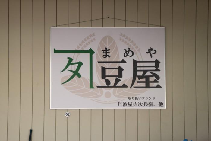総持寺にある豆専門店「豆屋」さん