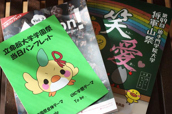 2015学園祭レポ!「追手門大学」と「立命館大学」行ってきました!