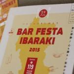 いばらきバルフェスタ。ガイドブックで見えてきた今年のイベント内容!