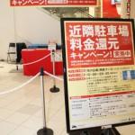 【土日祝限定】EXPOCITY(エキスポシティ)近隣駐車場料金 還元キャンペーン