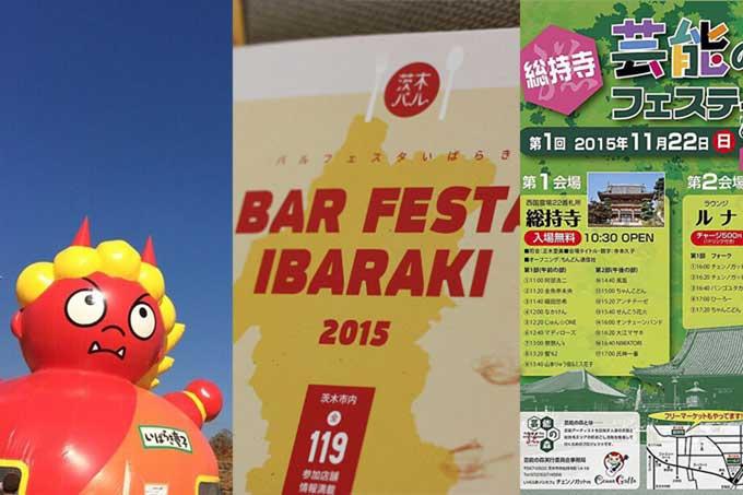 イベント20151120