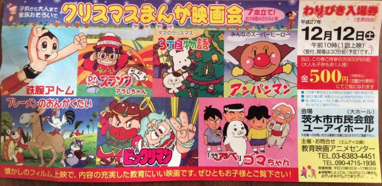 懐かしのフィルム上映で、懐かしのアニメが7本立て!「クリスマスまんが映画会」