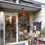クリスマスプレゼントもう買った?茨木市内おすすめのお店!