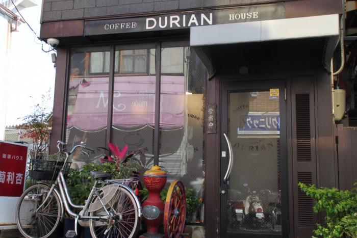 総持寺駅前のレトロ喫茶、珈琲ハウス「DURIAN」へ。