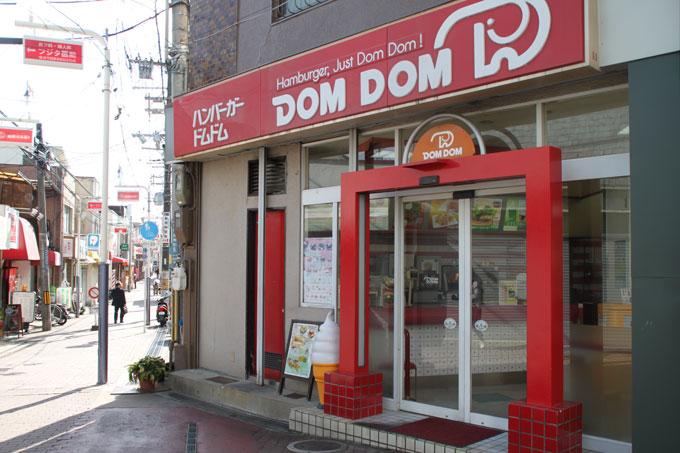 茨木市内はもうココだけ!総持寺にある「ドムドムハンバーガー」
