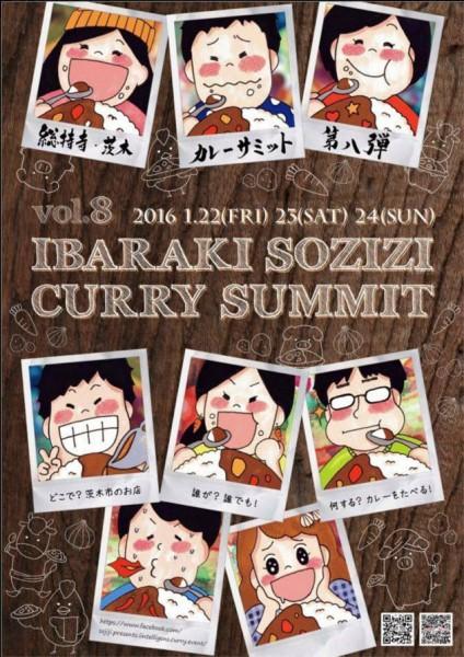 1月22日~24日カレーを食べよう!「カレーサミット」開催です!