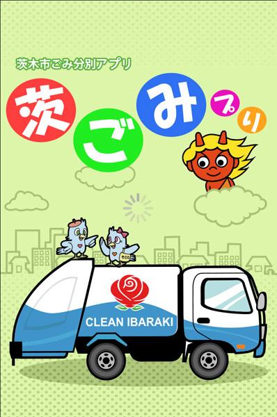 茨木市ゴミ分別アプリ「茨ごみプリ」使ってみた!