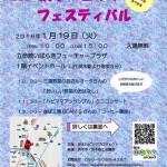 ママのワクワクがきっとみつかる!「茨木ハピママフェスティバル」