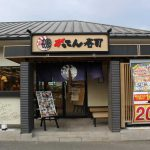 お子様寿司おすすめ!「磯のがってん 大阪箕面小野原店」