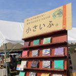 茨木市発のヒット商品!「クアトロガッツ」の「小さいふ」。
