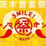 今年もキター!5月5日開催!子供から大人まで楽しめる!「茨木音楽祭(いばおん)」