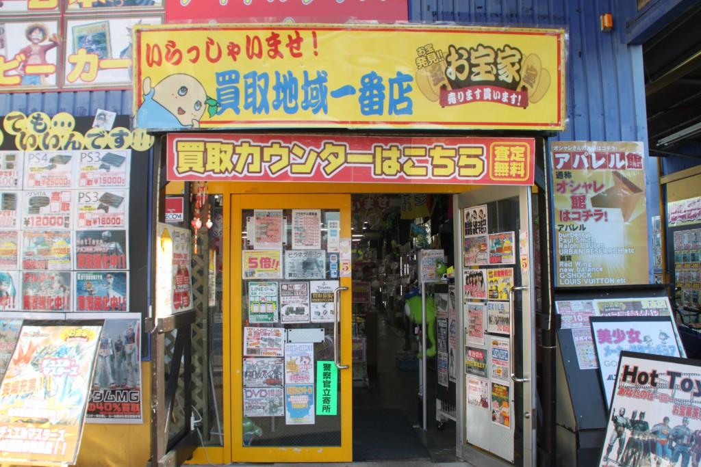25時までやってるリサイクルショップ!「お宝家 茨木店」茨木市