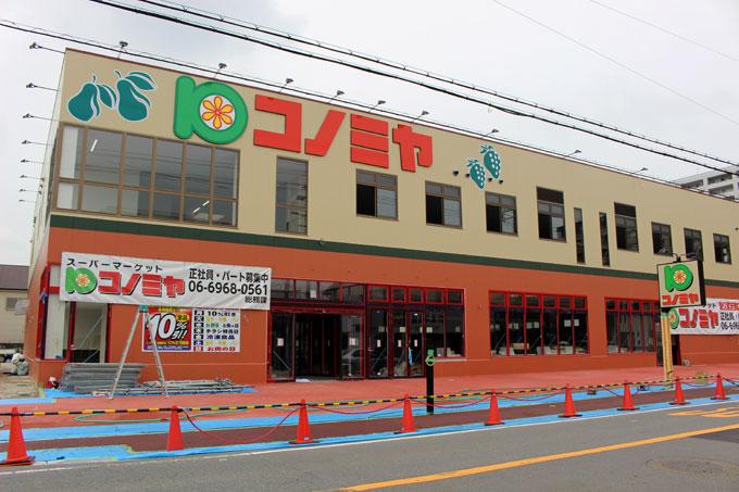 7月オープン予定。茨木市中津町にスーパー「コノミヤ」が!