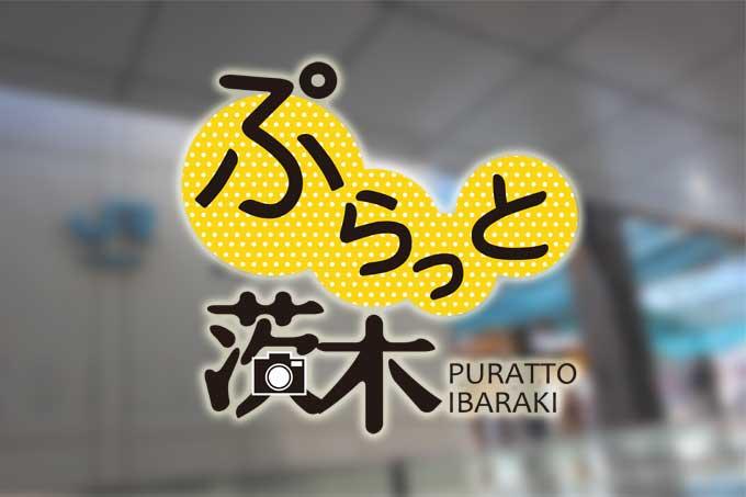 【ぷらっと茨木】JR茨木駅をぷらっと。駅構内の店舗開発・エコキャップ・Bar V eight