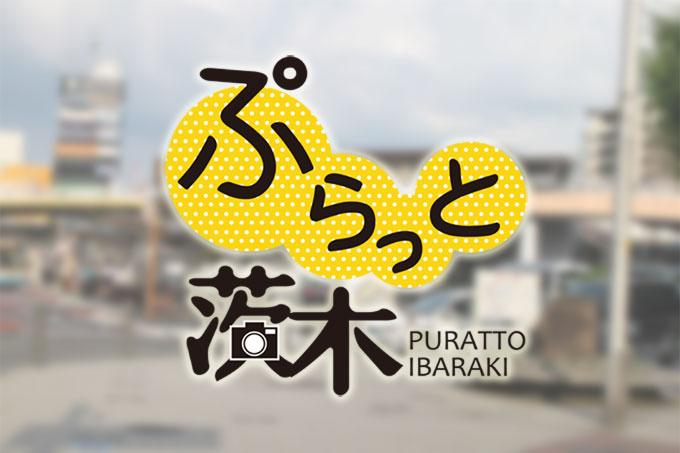 JR茨木駅で東京メトロ13000系が見える!?
