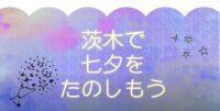 tanabata-thumbnail2