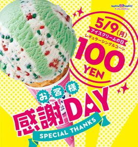 31_100day_1
