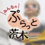 【みんなのぷらっと茨木】2016年6月・7月ご投稿まとめ。