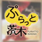 【ぷらっと茨木】阪急にオープン!「ビアードパパ」と「北極星」。