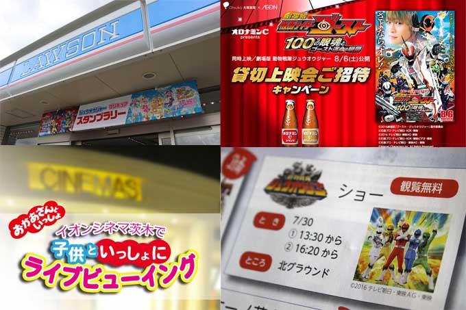 茨木市で楽しむ!「ヒーロー・プリキュア・おかあさんといっしょ」