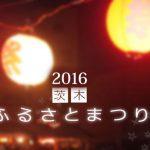 地元のおまつりに行こう!2016茨木市ふるさと祭り全日程。