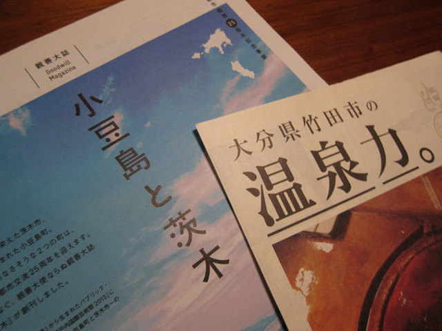 お得に旅行!茨木市から宿泊補助がでる姉妹都市「小豆島」と「竹田市」