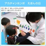 【NEW】えほんの日-thumb-300xauto-5197