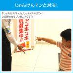 【NEW】じゃんけんマン-thumb-250xauto-3209