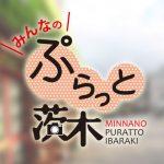 追記あり【みんなのぷらっと茨木】2016年8月・9月ご投稿まとめ。