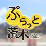 【ぷらっと茨木】茨木市に9月にオープン!「はま寿司」