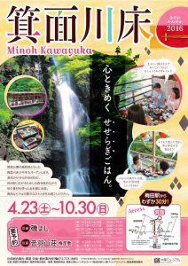 kawayukachirashi01-212x300