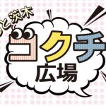 ずっと茨木コクチ広場作っちゃいました!告知、宣伝、PRなどに・・・