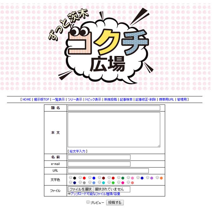 kokutihiroba2