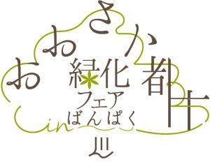 おおさか都市緑化フェア_ロゴ_ばんぱくai