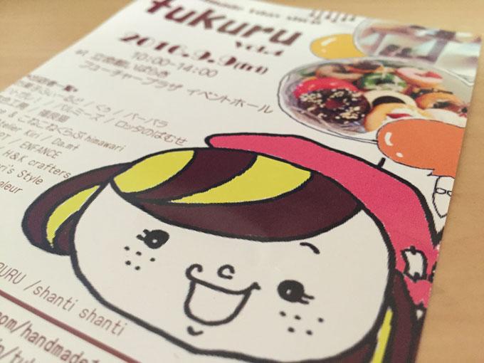 ハンドメイドイベント「tukuru vol.4」に行ってました~!