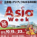 アジアの魅力たっぷりイベント!「Asia Week」~立命館でアジアとつながる9日間!~