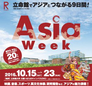 asiaweek2016