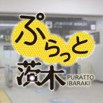 【ぷらっと茨木】JR茨木駅周辺ぷらっとと、パナソニック跡地