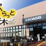 【ぷらっと茨木】あのスーパーは今!!「阪急オアシス」と「ラ・ムー(元ダイエー)」