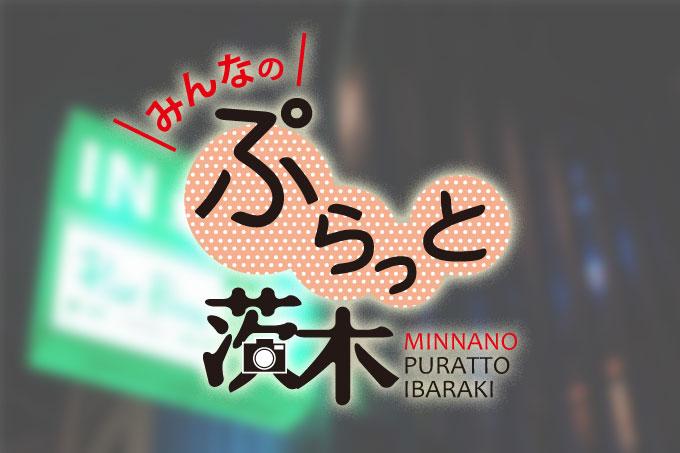 【みんなのぷらっと茨木】2016年11月・12月ご投稿まとめ