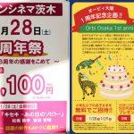 今週末は、お得におでかけ「イオンシネマ茨木」と「オ―ビィ大阪」。