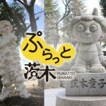 【ぷらっと茨木】元茨木川緑地にある茨木童子とTrans-Ren