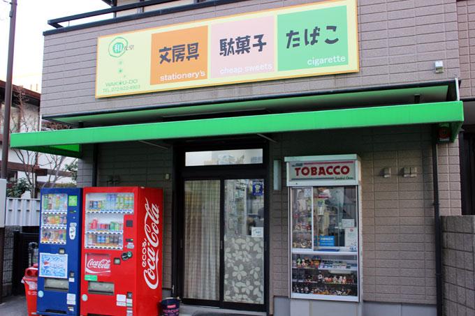 中条小学校前に昔からある文房具・駄菓子屋さん「和光堂」