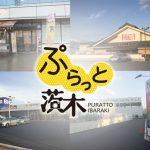 【ぷらっと茨木】北エリア・東エリアの新店・閉店・発見ぷらっと!