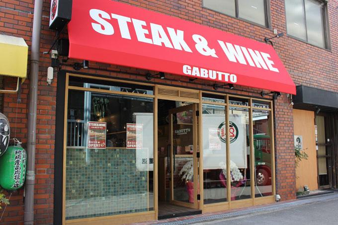 3月1日オープン!上質なお肉をお手頃価格で!JR茨木駅スグの「肉バルGABUTTO (ガブット)」
